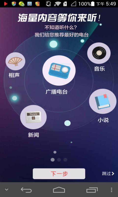 蜻蜓fm电台iPhone版图片