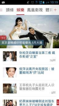 凤凰新闻安卓版截图