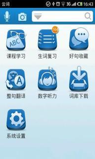 云词4软件截图1