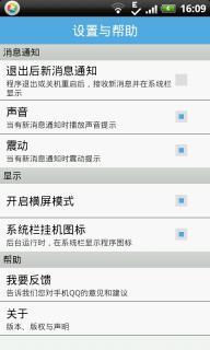 手机QQ2012软件截图7