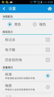 悠悠手机导航软件截图5