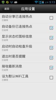 WiFi万能钥匙安卓版截图