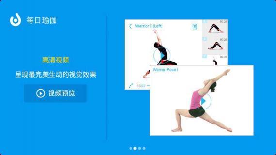 天天腹部瑜伽软件截图2