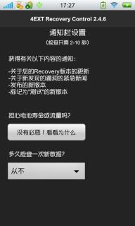 4EXT Recovery办理器