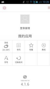 凤凰新闻软件截图4