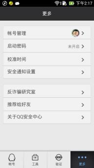 QQ安全中心软件截图4