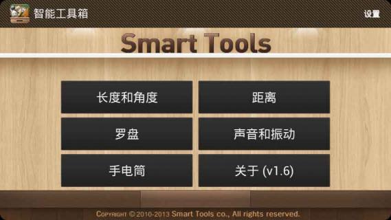 智能工具箱汉化版软件截图3