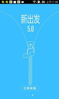 百度音乐软件截图1