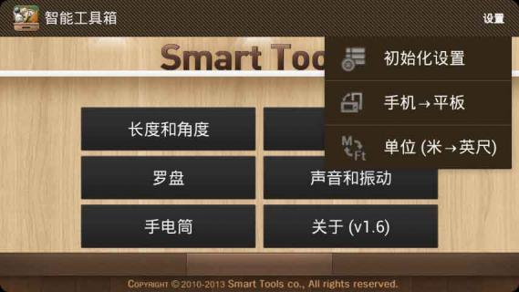 智能工具箱汉化版软件截图4