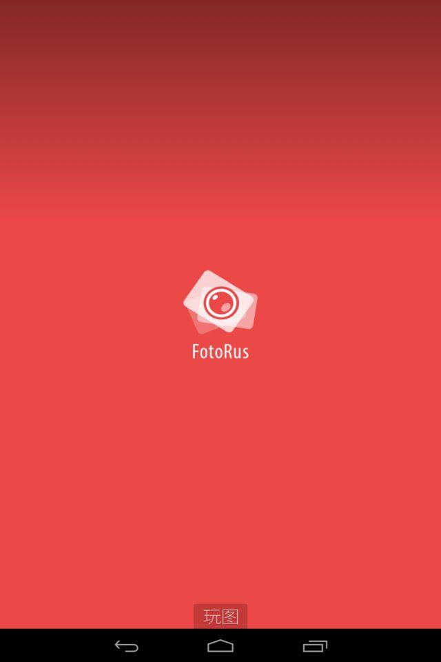 玩图iPhone版图片