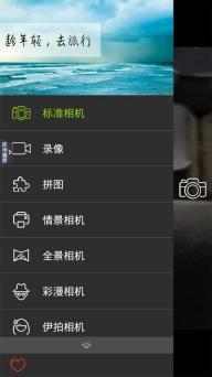 UCam全能相机软件截图4