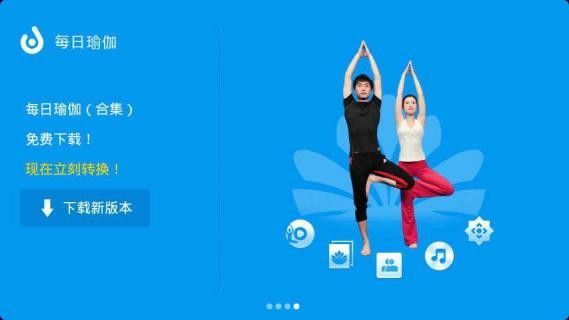 天天腹部瑜伽软件截图3