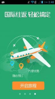 同程旅游安卓版截图