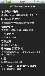 4EXT Recovery办理器软件截图2