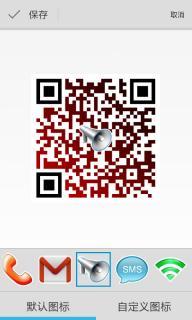 二维码扫描软件安卓版截图