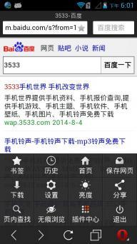 欧朋浏览器软件截图3