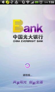 光大银行安卓版截图