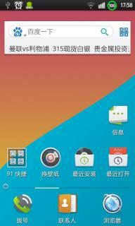 91熊猫桌面软件截图3