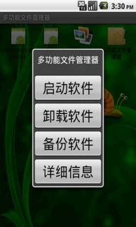 多功能文件管理器安卓版截图