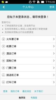 智行火车票软件截图4