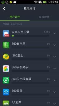 360省电王软件截图3