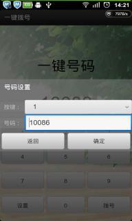 一键拨号安卓版截图