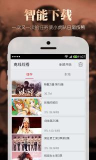 搜狐视频软件截图1