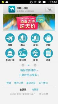 智行火车票软件截图1