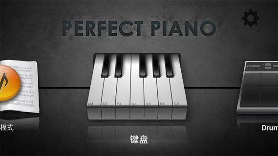 完美钢琴软件截图1