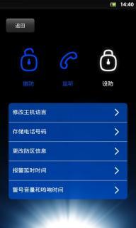 创高G3报警系统软件截图3