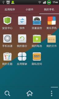91熊猫桌面软件截图2