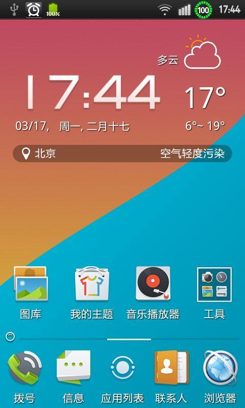 91熊猫桌面iPhone版图片