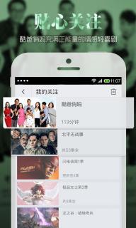 搜狐视频软件截图3