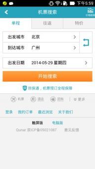 智行火车票软件截图2