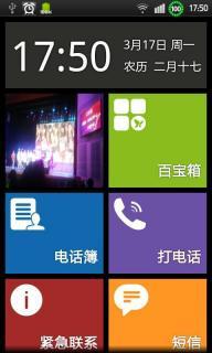 91熊猫桌面软件截图4