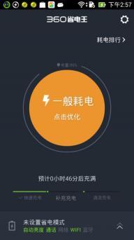 360省电王软件截图1