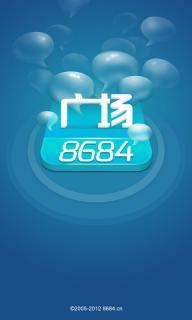 8684广场安卓版截图