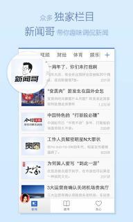 腾讯新闻软件截图4