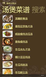 学煲汤软件截图1