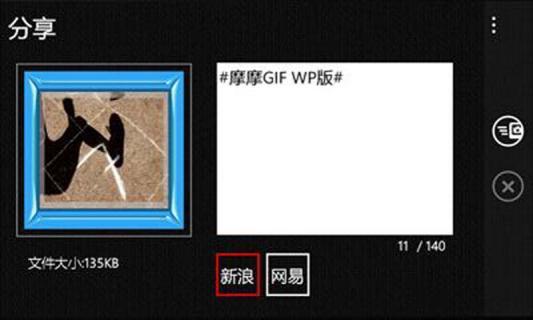 摩摩Gif软件截图4