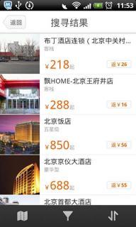 QQ酒店返现图片