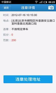 QQ查违章软件截图2