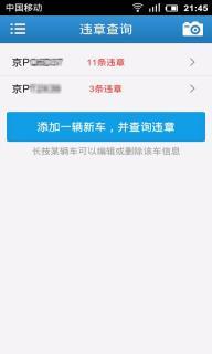 QQ查违章软件截图3