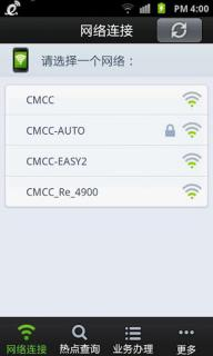 移动WiFi通安卓版截图
