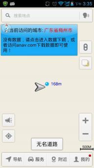高德导航软件截图3