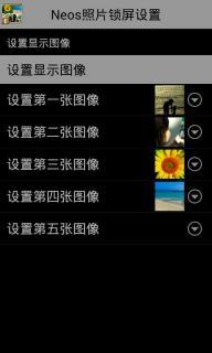 Neos照片锁屏软件截图3