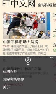 FT中文网软件截图3