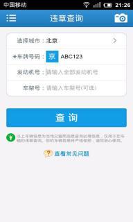 QQ查违章软件截图5