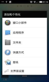 Xperia启动器汉化版软件截图4
