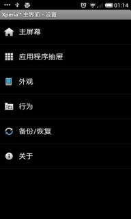 Xperia启动器汉化版软件截图5